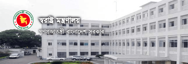 MINISTRY OF HOME AFFAIRS (MOHA)